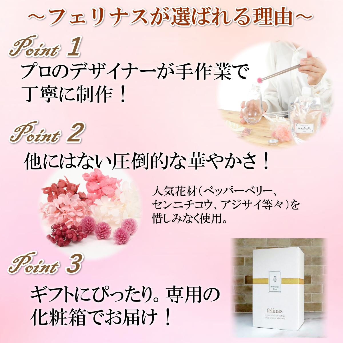 ハーバリウム【角瓶(四角柱)ピンク,1本】
