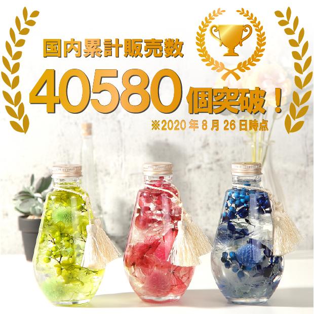 【定額レンタル】1年間/1本×4回転コース ハーバリウム しずく瓶 角瓶 ピンク グリーン ブルー