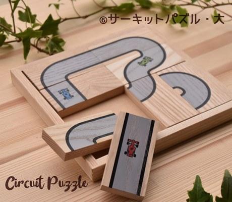 大人も子供も!パズルで脳トレ!『木製絵合わせパズル by ASOBIDEA(大)』