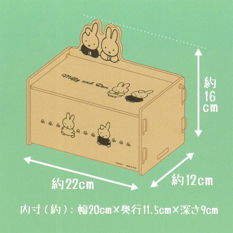 [DB1502] かんたん組立てストレージBOX ミッフィー&ダーン [miffy][Dick Bruna]
