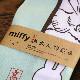 [856330] ミッフィー×鳥獣戯画 綿てぬぐい みどり [miffy][Dick Bruna]