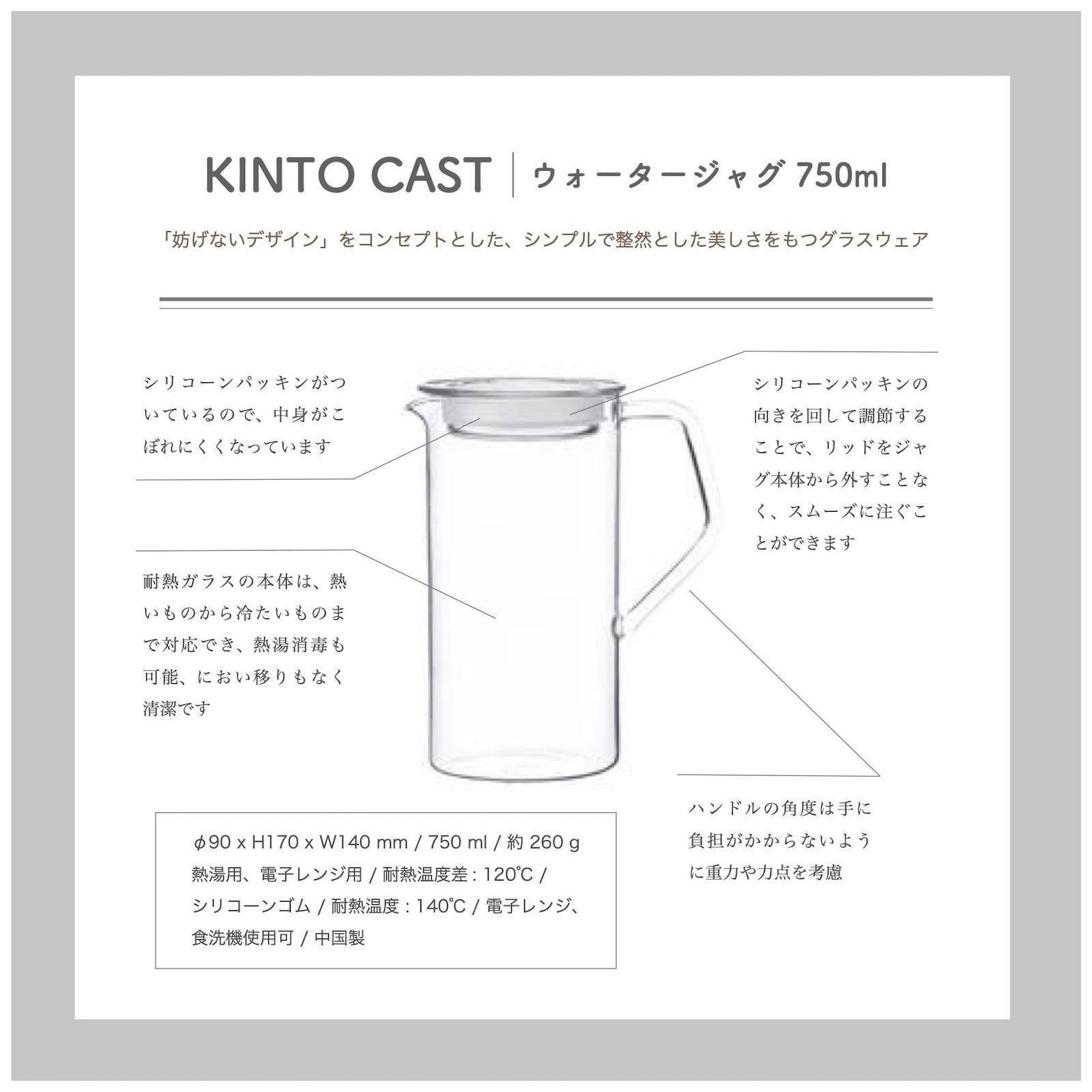 CAST ウォータージャグ (0.75L)