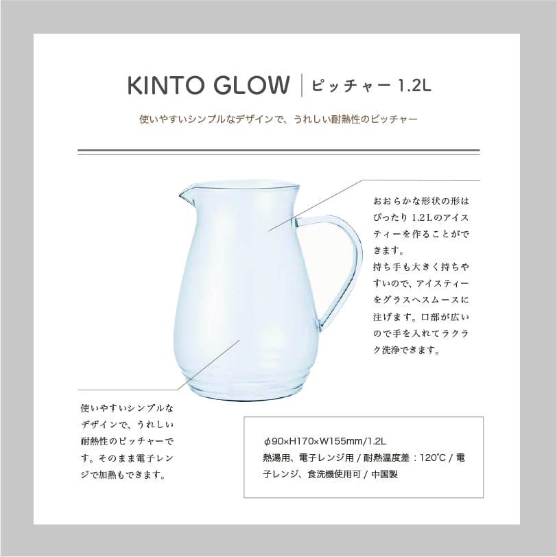【在庫限りで終売】GLOW ピッチャー 1.2L