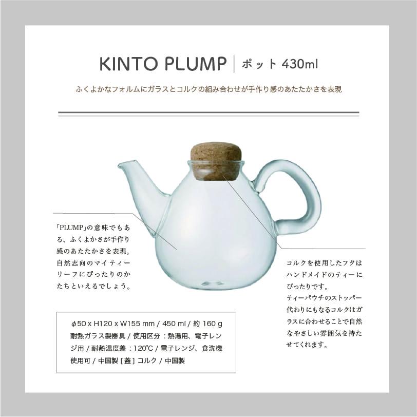 PLUMP ティーポット450ml