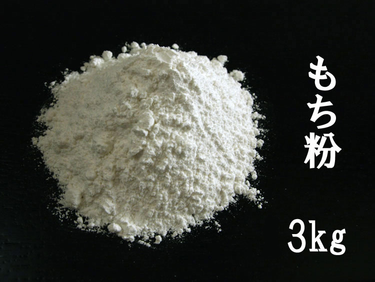 滋賀羽二重「もち粉」3kg袋 業務用 【滋賀県産】 [和菓子材料] ■三春