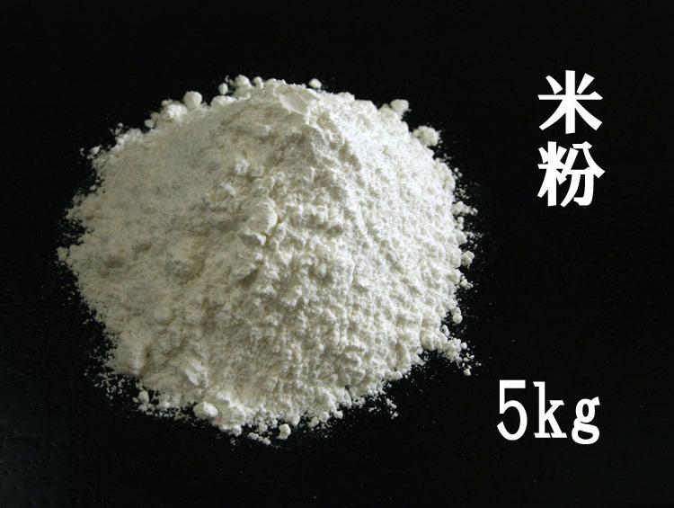 京の米粉5kg袋【滋賀県産日本晴】(胴搗き製粉の「上新粉」) 業務用 [和菓子材料] ■三春