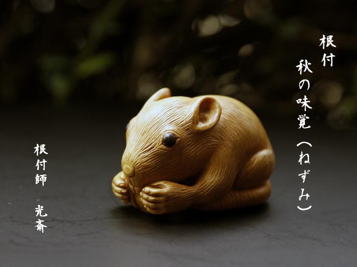 根付 「ねずみ」  ■光斎