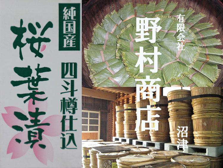「桜葉漬」50枚×2 無添加 四斗樽仕込【純国産】 ■野村商店