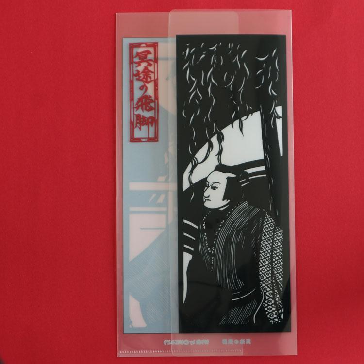 文楽『冥途の飛脚』  クリアファイルのチケットケース  ■杉江みどり