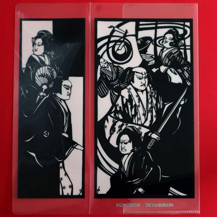 文楽『伊勢音頭恋寝刃』  クリアファイルのチケットケース  ■杉江みどり