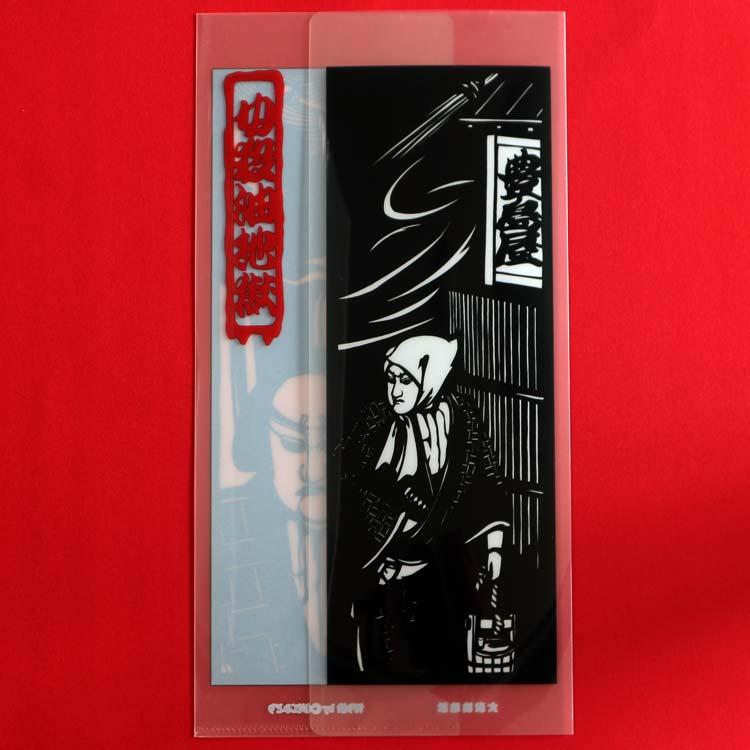 文楽『女殺油地獄』  クリアファイルのチケットケース  ■杉江みどり