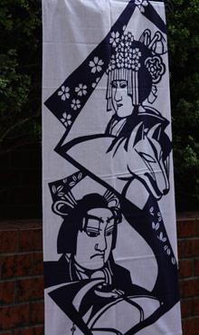 手ぬぐい 【切り絵】 文楽手ぬぐい「千本桜」(和柄)■杉江みどり