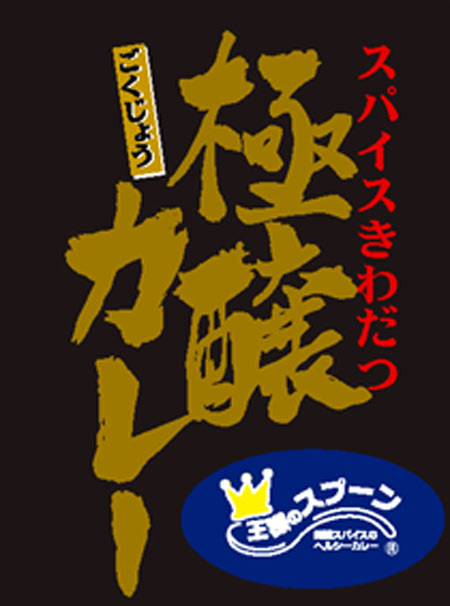 レトルトカレー 極醸カレー(5箱入り) ■王様のスプーン