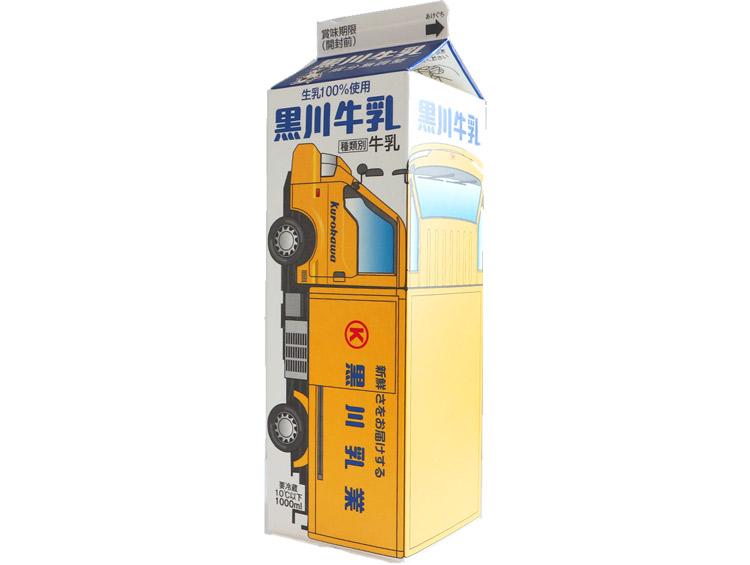 牛乳 生乳100% 成分無調整 黒川牛乳 1000ml×8本 ■黒川乳業
