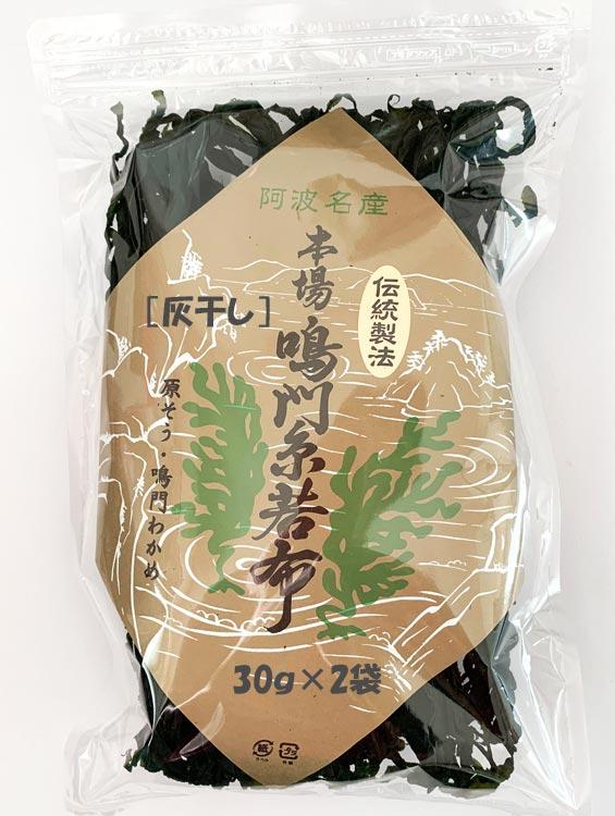 灰干し 糸わかめ 30g×2袋(チャックシール袋入り)本場 鳴門糸若布 ■佐藤松