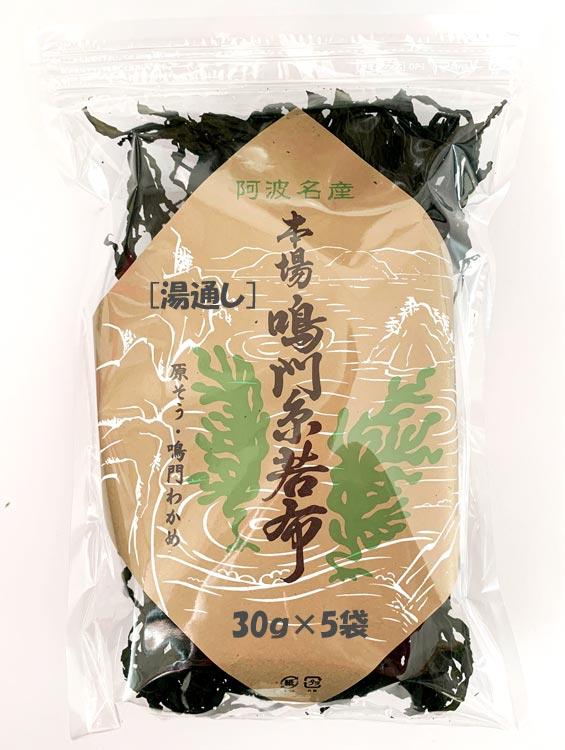 湯通し 糸わかめ 30g×5袋(チャックシール袋入り)本場 鳴門糸若布 ■佐藤松