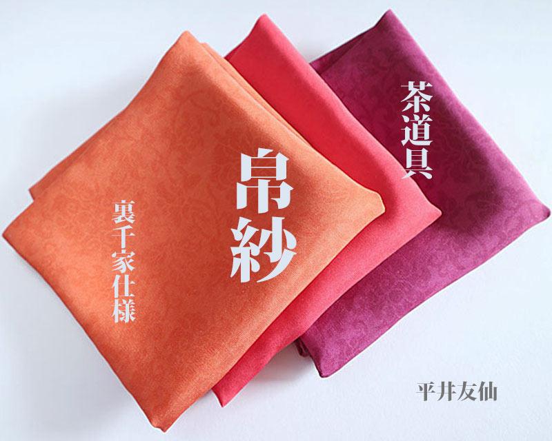 茶 ふくさ 無地調子 茶帛紗(ちゃぶくさ) 「赤」  袱紗 ■平井友仙