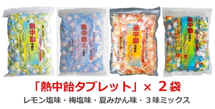 「熱中飴タブレット」業務用620g袋×2袋  熱中対策 塩飴 ■井関食品