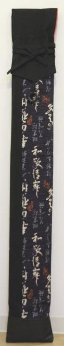 剣道 竹刀袋 剣道具竹刀袋(3本入り)■ 書院 搗色(かちいろ)■(合皮・黒)  小室久美子