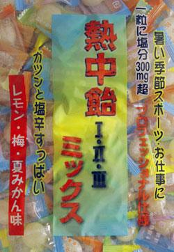 熱中飴ミックス[5袋] 手づくり飴『地釜本造り』 熱中飴1・2・3ミックス 業務用1kg×5袋(塩飴) 一粒に塩分300mg超 熱中対策 ■井関食品