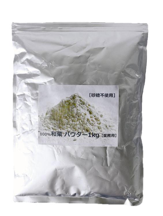 和栗100% パウダー1kg[砂糖不使用]【業務用】 ■しまんと美野里