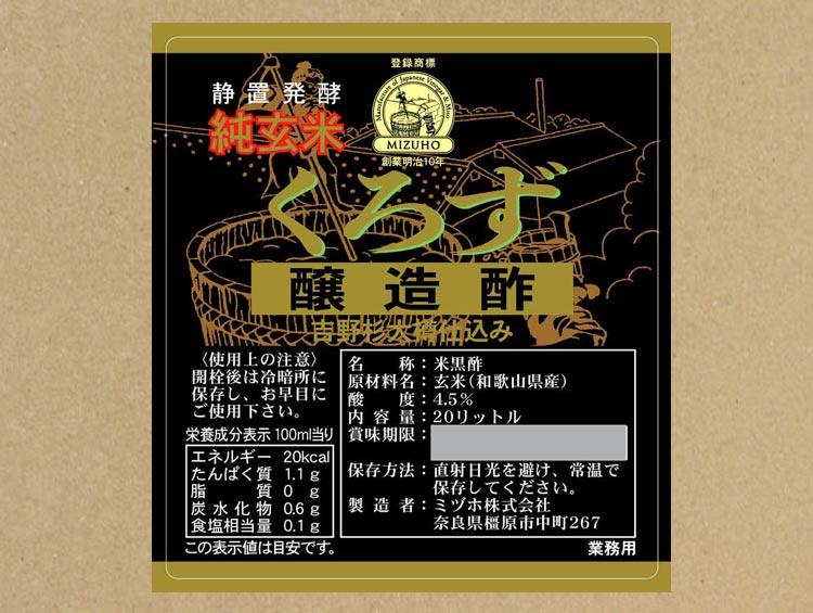 米黒酢 純玄米くろず 20L [業務用] 【純国産】 ■ミヅホ 瑞穂酢