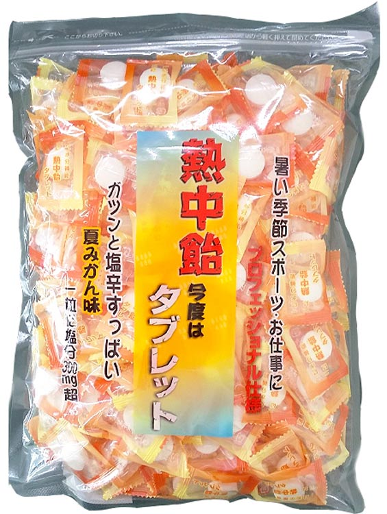熱中飴3タブレット[5袋] 塩飴タブレット 『熱中飴3タブレット (夏みかん味) 620g×5袋』 熱中対策 ■井関食品