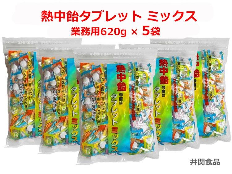 熱中飴 (ミックス) タブレット[5袋] 塩飴タブレット 『熱中飴タブレット (ミックス) 620g×5袋』 熱中対策 ■井関食品