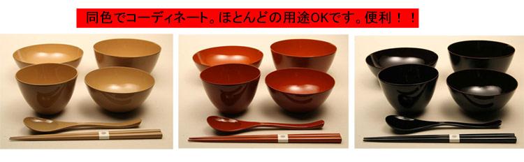 漆器 スープ椀 カジュアル椀シリーズ スープ椀 <食洗機対応> ■なちや