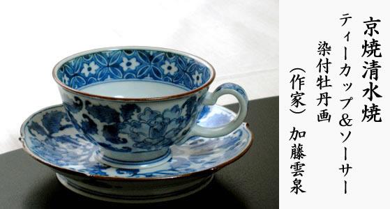 染付牡丹画 京焼清水焼 ティーカップ&ソーサー 染付牡丹画碗皿 ■加藤雲泉