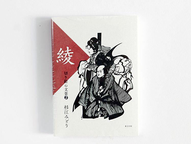 切り絵の文楽 ポストカード・ブック 文庫本サイズの「はがき」32枚綴り ■ 杉江みどり