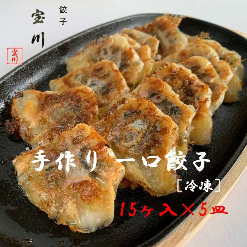 餃子 宝川 手作り 一口餃子 生餃子[冷凍]15ヶ入×5皿(75個)