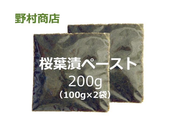 「桜葉漬ペースト」100g×2  無添加 四斗樽仕込【純国産】 ■野村商店