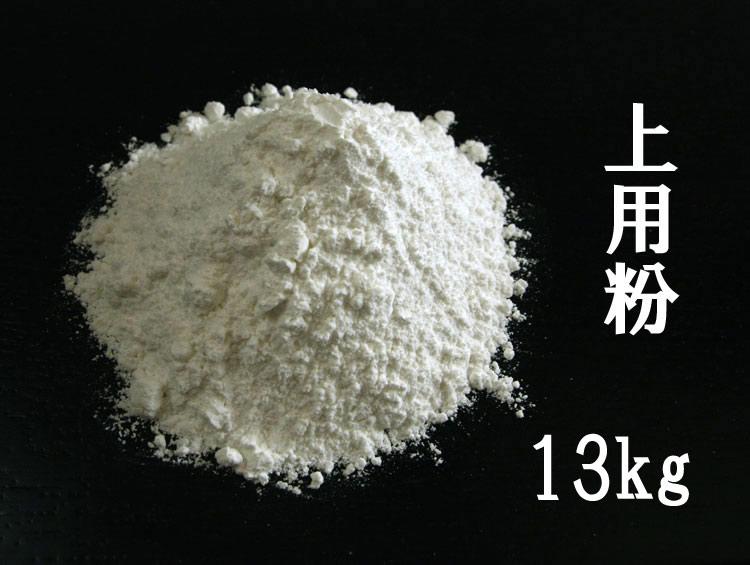京の上用粉13kg袋 業務用 (薯蕷饅頭専用粉) [和菓子材料] ■三春
