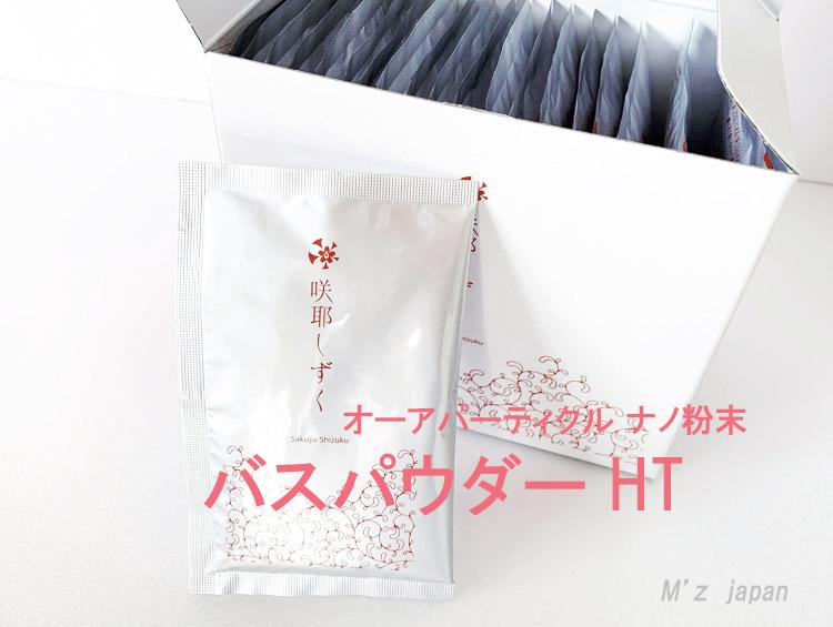 入浴剤 咲耶しずく バスパウダー 25g×20袋 ■M'z Japan