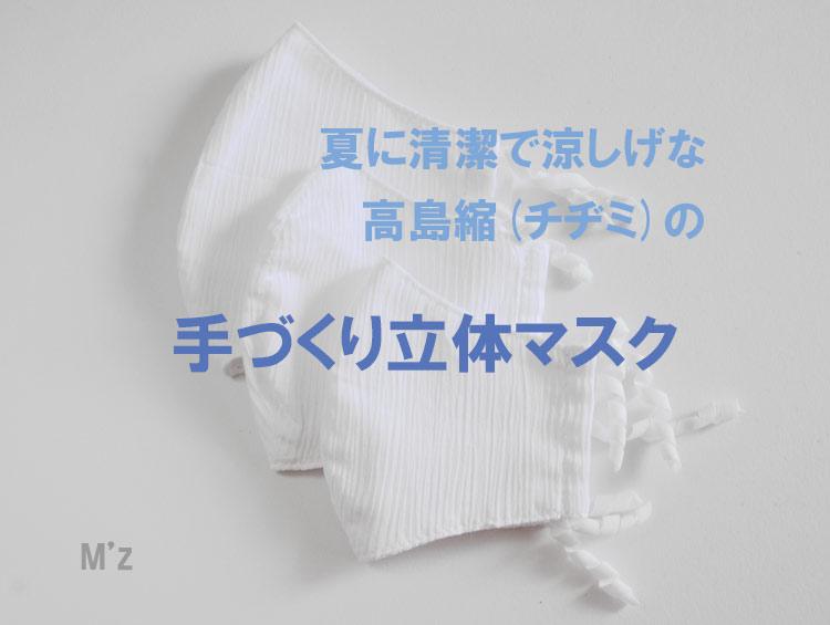 夏に 清潔で涼しげな 高島縮の手作り立体マスク×2枚 ■M'z