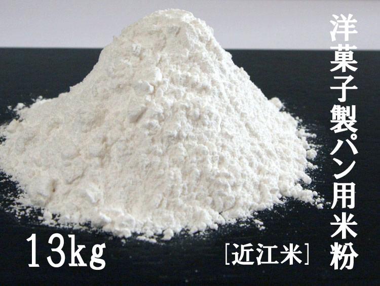 洋菓子製パン用米粉 13kg袋 業務用【近江米】 [パン・菓子材料]  ■三春