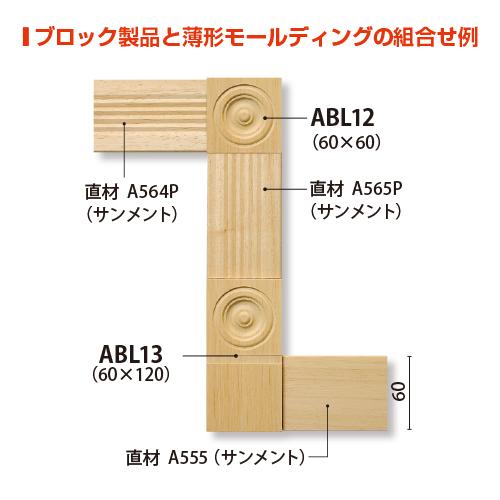 ABL12WCO:早技サンメント 60×60×10mm (ブロック材)