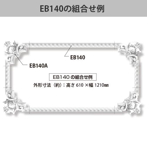 EB140A:エレガンスPU製 [41×23]  273×258×35mm