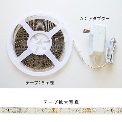 LE100:LEDテープライト 5m(白単色)
