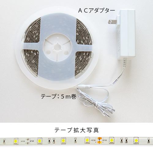 LE101:LEDテープライト 5m(白単色)