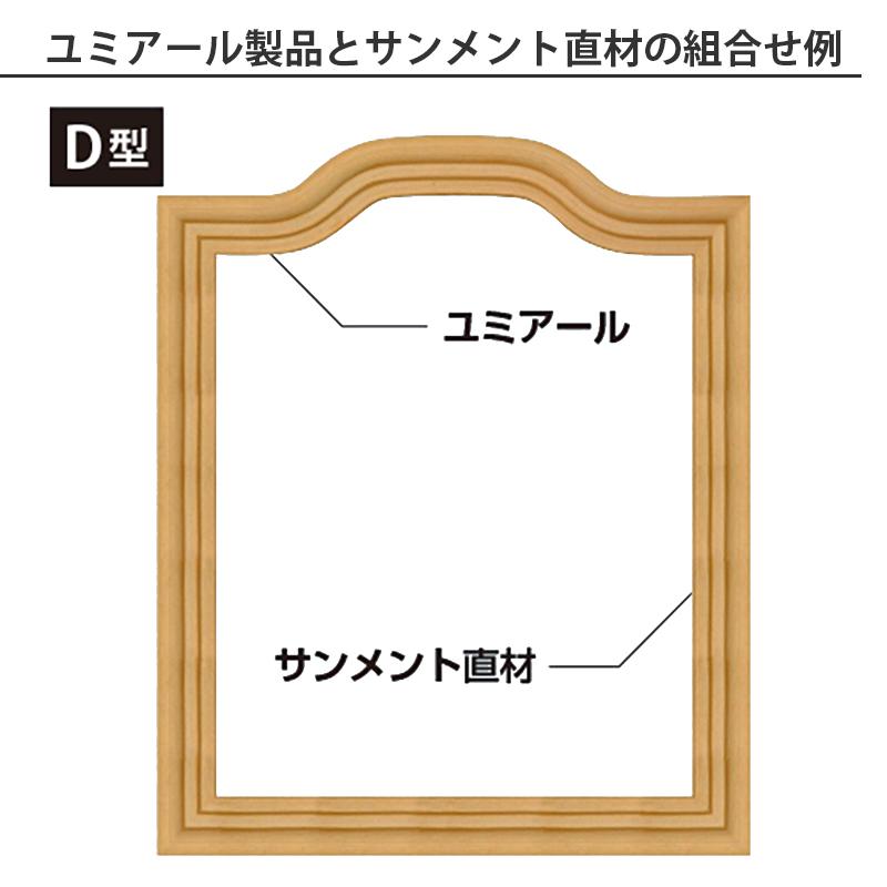 YR150D90:ユミアール D型 [40×21] 900×210mm (アユース)