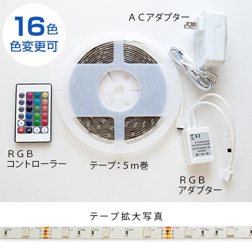LE102:LEDテープライト 5m(全16色)