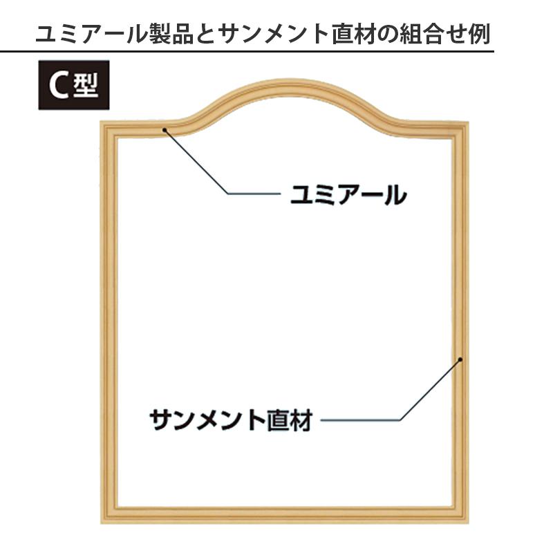 YR154C120:ユミアール C型 [40×21] 1200×160mm (アユース)