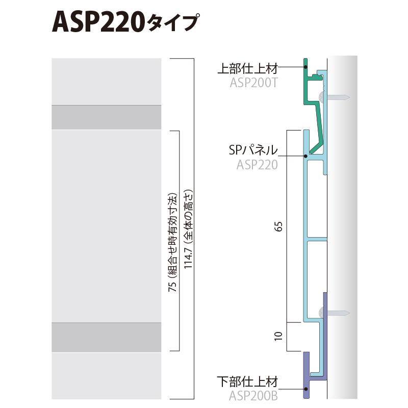 ASP220A:SPシステムパネル 機能パネル (アルミ色)