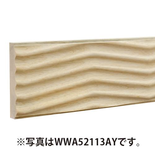 WWA52109AY:木製ウェーブモール 90×3650mm (D21)