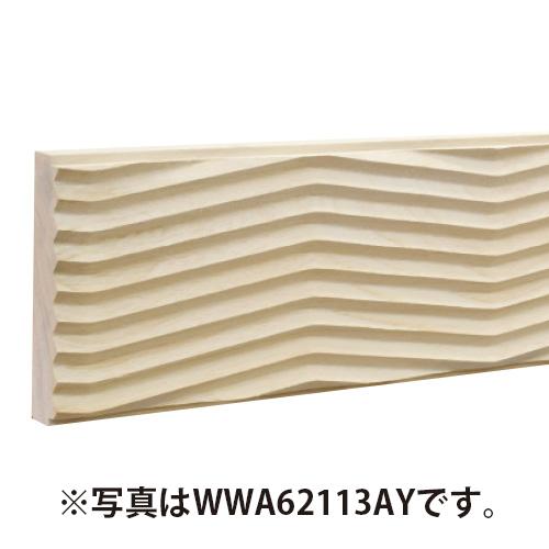 WWA62109AY:木製ウェーブモール 90×3650mm (D21)