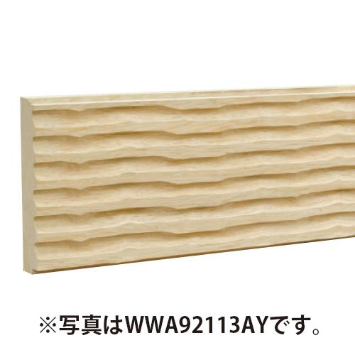 WWA92107AY:木製ウェーブモール 75×3650mm (D21)