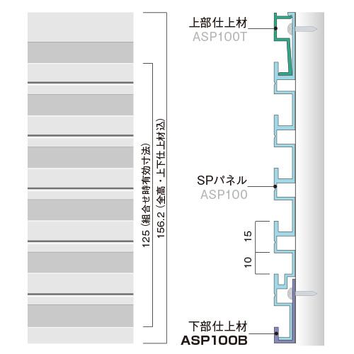 ASP100BA:SPシステムパネル 機能パネル下部仕上材 (アルミ色)