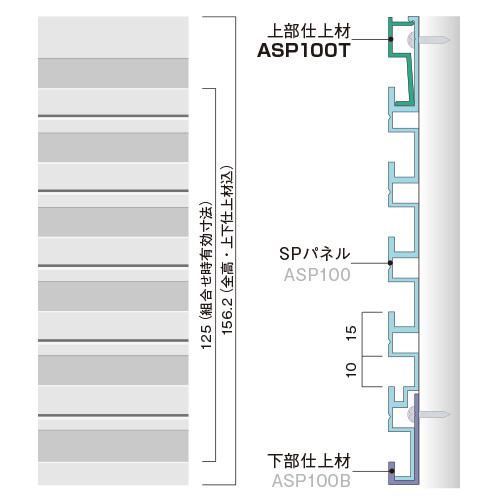 ASP100TA:SPシステムパネル 機能パネル上部仕上材 (アルミ色)
